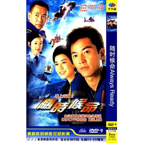 随时候命 冲上云霄2 简装DVD9 郑伊健 林保怡主演