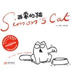 西蒙的猫(精装版)(英国动画奖最佳喜剧奖)