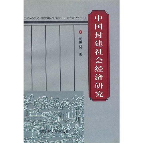 中国封建社会经济研究图片/大图(61711351号)