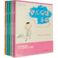 新妈妈随身册(全五册,包含婴儿保健,喂养,护理,生活,教育手册)