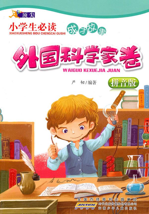 小学生必读。