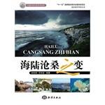 海洋地学科普丛书——海陆沧桑之变