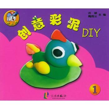 创意彩泥diy1:动物乐园——棒小孩