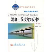 混凝土简支梁(板)桥(第三版)