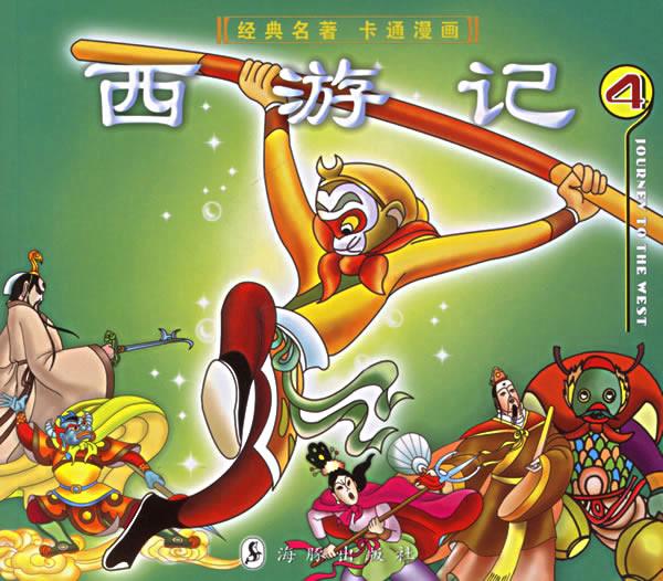 西游记(4)——经典名著卡通漫画/本社 编:图书比价:网