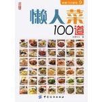 懒人菜100道