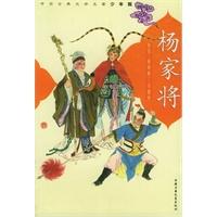 杨家将——中国古典文学名著少年版