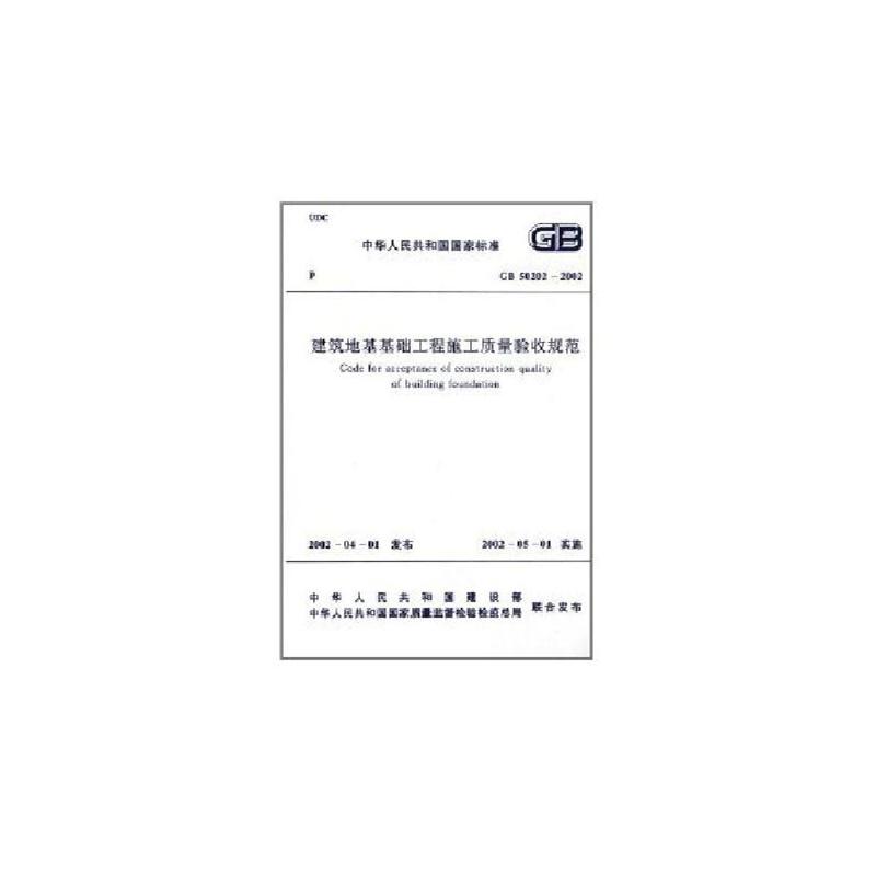 钢结构工程施工质量验收规范(gb50205-2001)