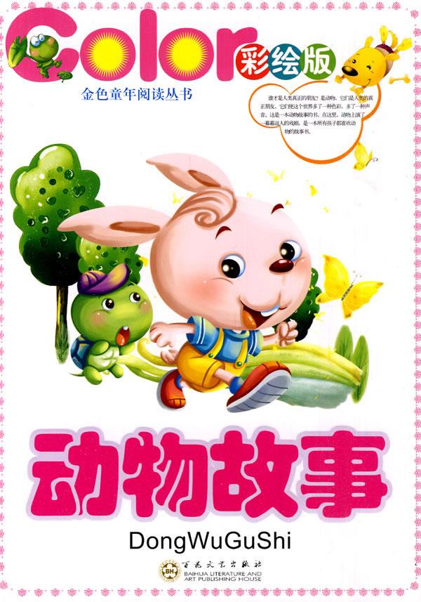 动物故事(彩绘版)(金色童年阅读丛书)