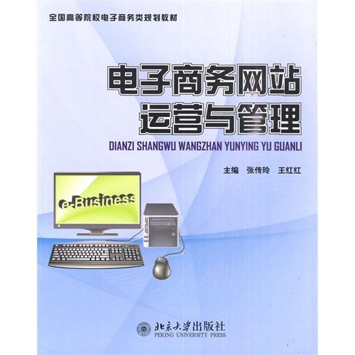 电子商务网站运营与管理