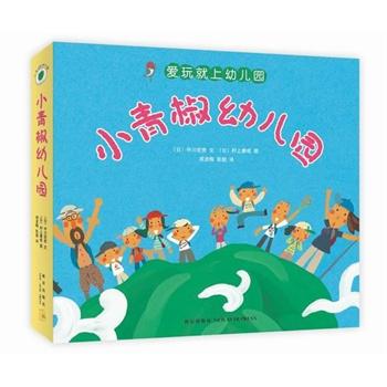 小青椒幼儿园:让孩子爱上幼儿园的快乐绘本(全6册)(爱心树童书出品)