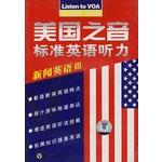 美国之音标准英语听力:新闻英语Ⅲ读后感_评论_怎么样 - moqiweni - 莫绮雯