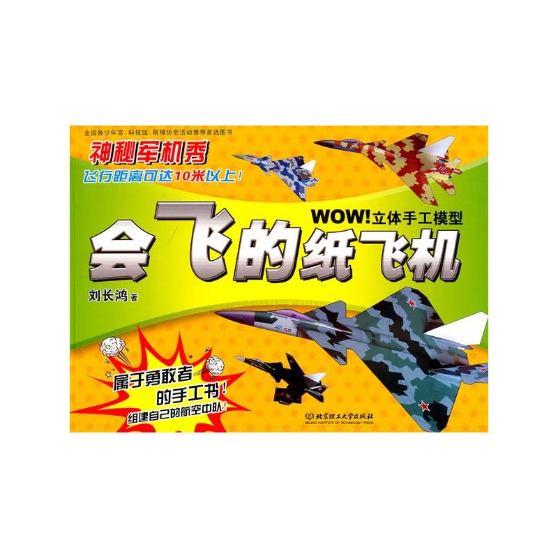 纸飞机:神秘军机秀》刘