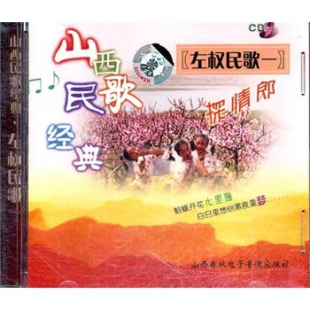 山西民歌经典:左权民歌一/探情郎(cd)