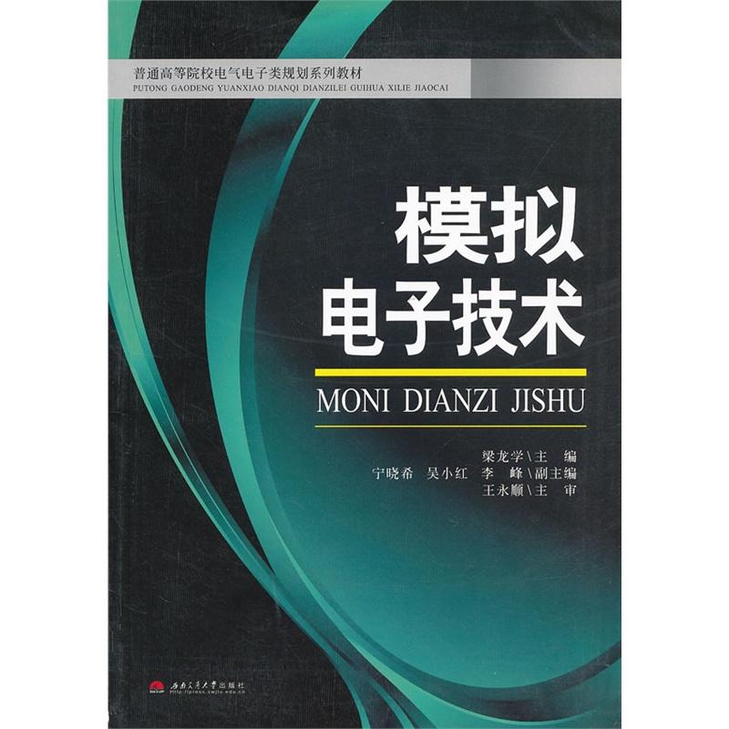 模拟电子技术(普通高等院校电气电子类规划系列教材)