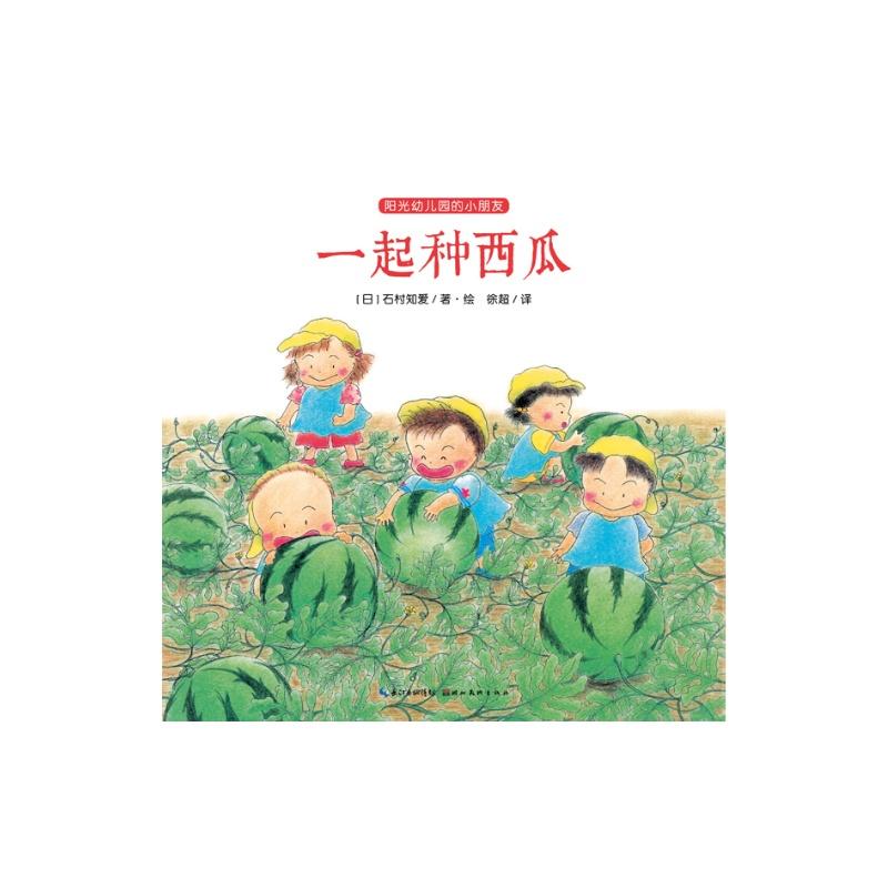 种西瓜》(`.)【简介