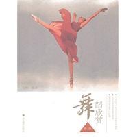 舞蹈欣赏(第2版)