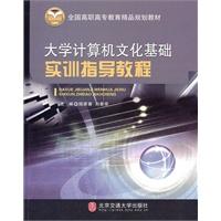 《大学计算机文化基础实训指导教程》封面