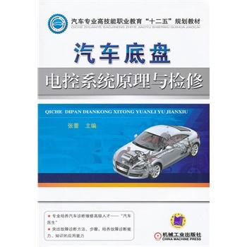 汽车底盘电控系统原理与检修高清图片
