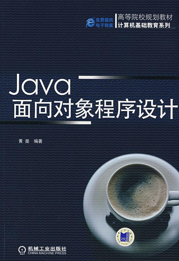 书籍简介: Java 是种十分流行本书根据Java 程序设计特点而编写注重提高读者运用Java语言和面向对象技术解决实际问题本书先介绍Java 基本语法和常用算法此基础上重点讨论了Java 类和对象再结合程序实例介绍面向对象技术原理 全书共分为12章内容包括:概述、程序设计基础、程序流程控制、类实现、实例对象、类继承、接口、包和异常、小应用程序和绘图、线程、动画及图形用户界面程序设计、输入/输出流控制、网络程序设计等 详细介绍:《Java面向对象程序设计》图书和该书的图片及编著:出版发行、发行日期、全部字