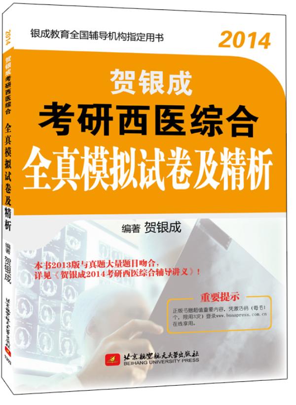 2014-贺银成考研西医综合全真模拟试卷及精析