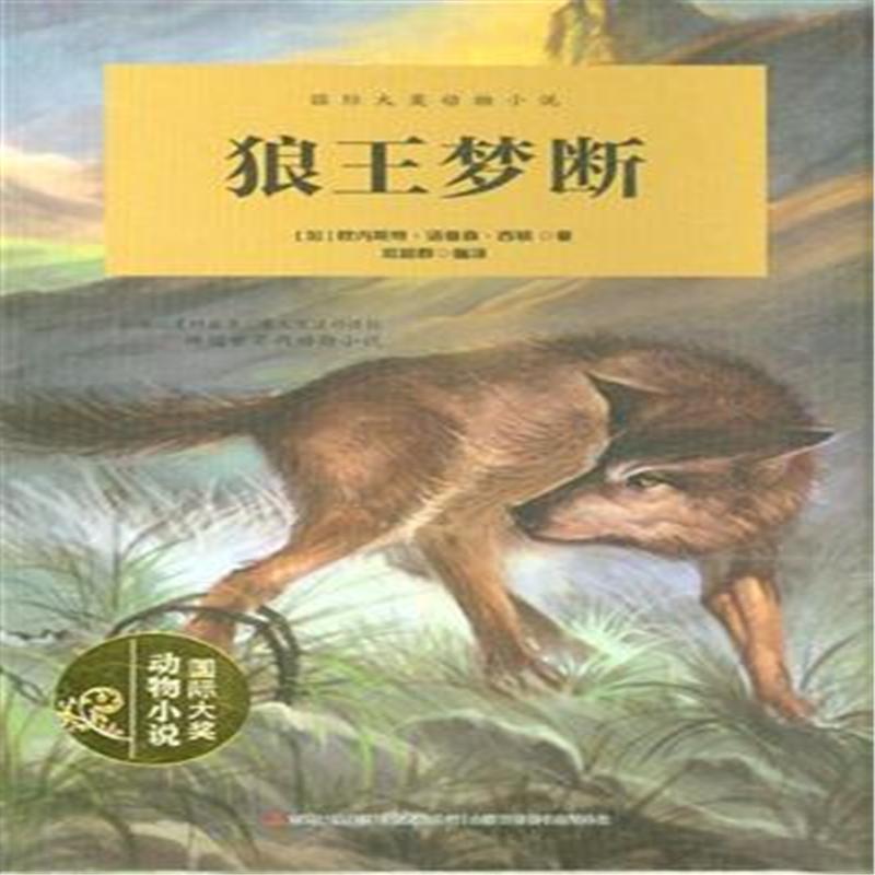 西顿动物读书小报