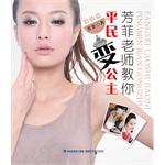 芳菲老师教你平民变公主(附高清教学DVD,让你从菜鸟变达人的平民化妆书!)