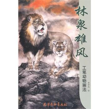 林泉雄风:工笔动物画法 [平装]/¥26.6//天津杨柳青画