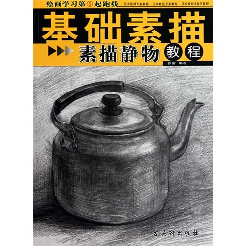 热水壶结构素描