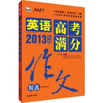 2013英语高考满分作文