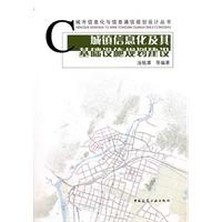 《城镇信息化及其基础设施规划与建设》封面