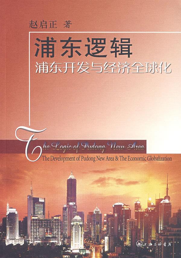 浦东逻辑——浦东开发与经济全球化