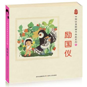 中国优秀图画书典藏系列6:励国仪(全五册)(毛毛和猫猫、布娃娃找房子等)(蒲公英童书馆出品)