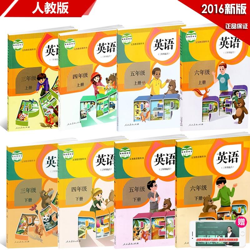 《2015新版 小学英语书全套教材8本(pep三年级起点)