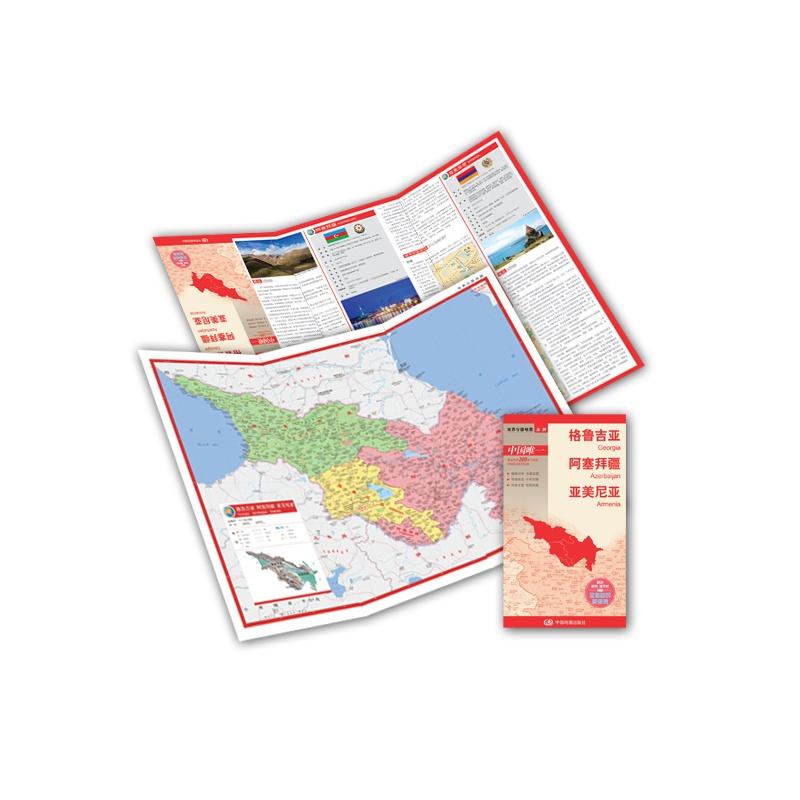 【世界分国地图·格鲁吉亚