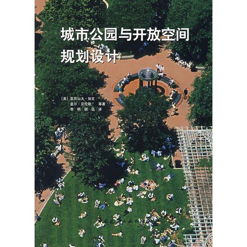 城市公园与开放空间规划设计