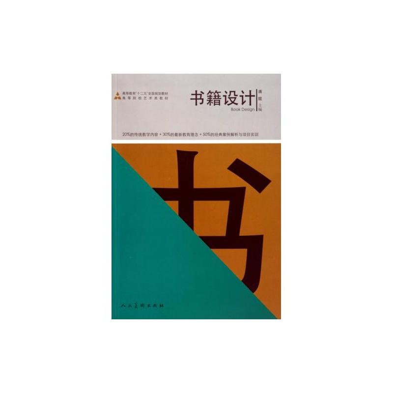 书籍设计高等院校艺术类教材 正版 蒋琨