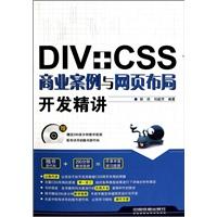 DIV CSS商业案例与网页布局开发