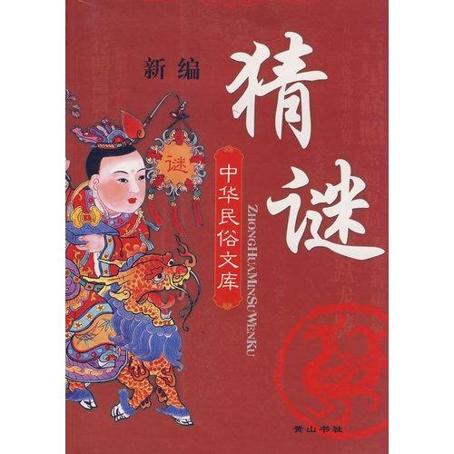 中华民俗文库丛书 新编猜谜