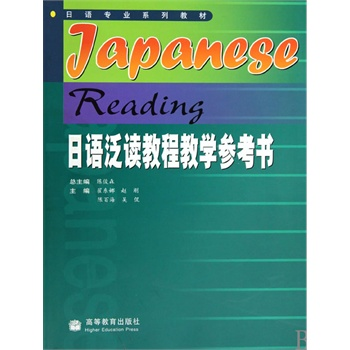 日语详解图书教程参考书(1-4)/翟东娜等:教学比nginx的反向配置代理泛读图片