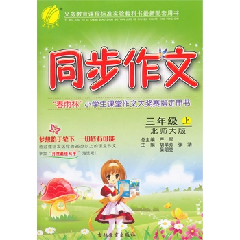 胡北师范大学-文 三年级 北师大版 胡翠芳