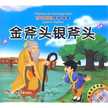 听不厌的传统故事:画蛇添足/金斧头银斧头(光盘)