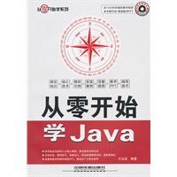 《从零开始学Java(附光盘)》封面
