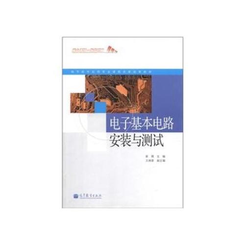 电子技术应用专业课程改革成果教材:电子基本电路安装
