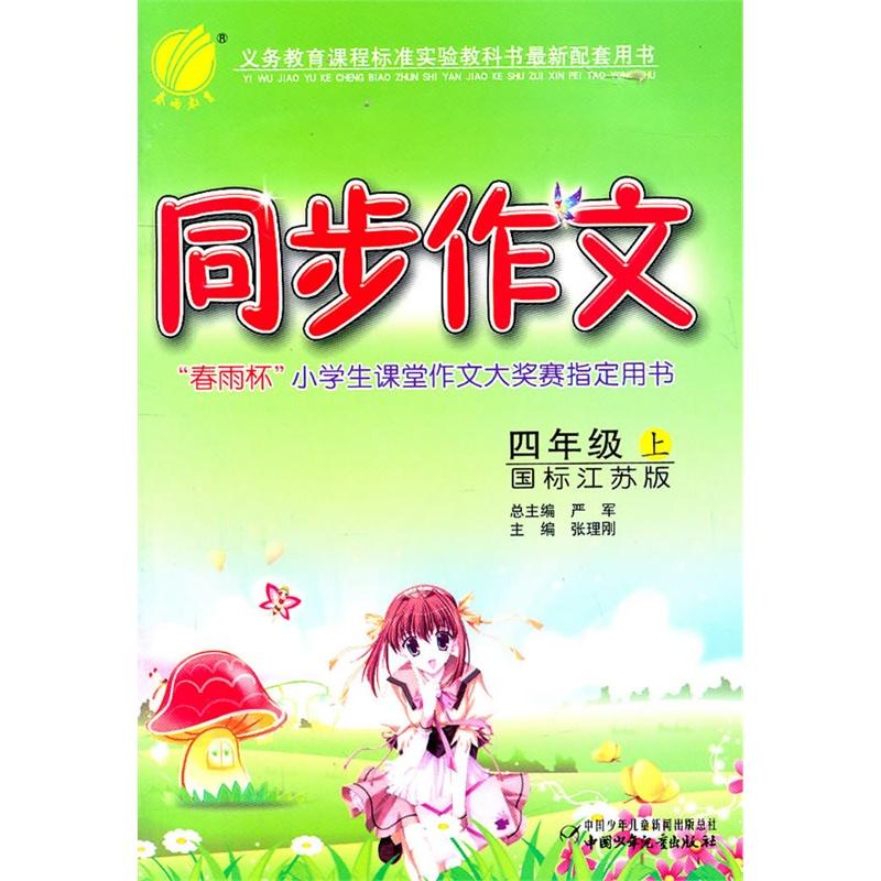 四年级上:国标江苏版(2011年7月印刷)同步作文