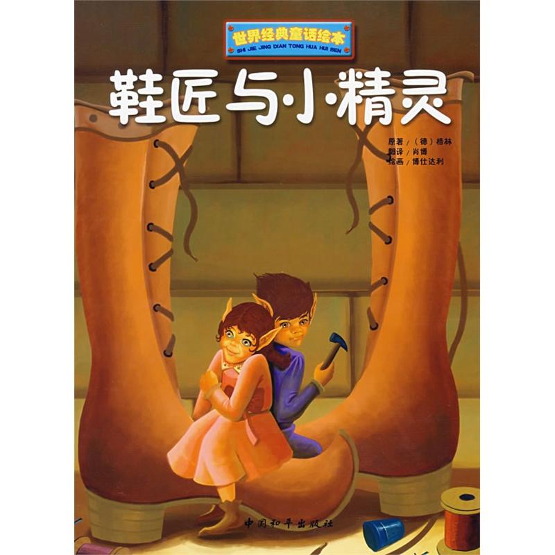 《鞋匠与小精灵/世界经典童话绘本》(德)格林