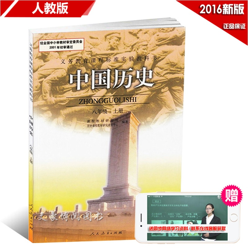 《2014年新版八年级上册历史书8初中历史课本