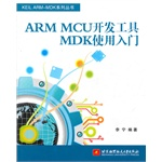 ARM MCU��������MDKʹ������