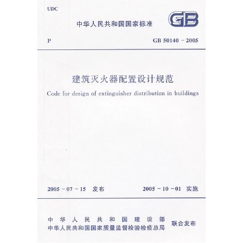 建筑灭火器配置设计规范(gb 50140-2005)