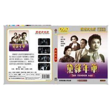 电影黛绿1dvd左几紫罗莲梅绮吴楚帆张好看的香港烧脑年华排行榜前十名图片